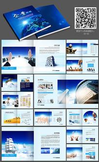 蓝色品牌画册