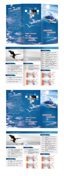 蓝色商务企业三折页宣传模版
