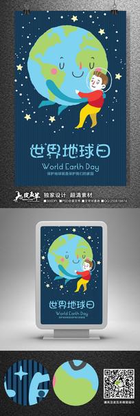 蓝色星空世界地球日公益广告
