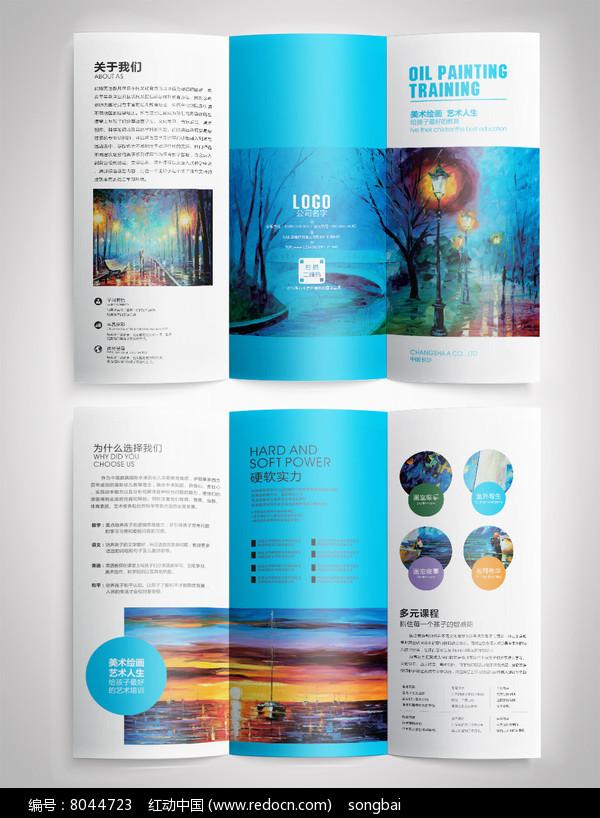 折页蓝色油画图片宣传培训三特长CDR夜景下饭店海报设计素材图片