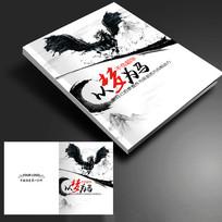 励志传统文化水墨画册封面psd模板