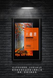 落叶枫林小道兴趣班海报