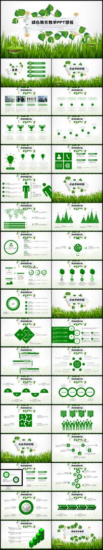 绿色清雅小清新教育教学公开课PPT模板
