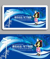 旅行旅游展板背景板设计