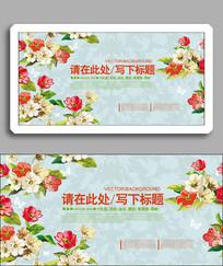 美丽春季花卉展板背景板设计