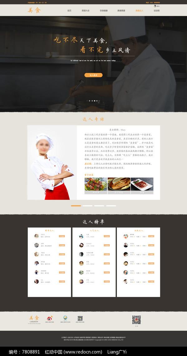 淘宝达人手机端背景图_美食达人专访网页设计_红动网