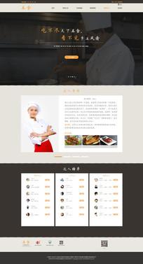 美食达人专访网页设计
