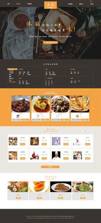 美食选择页面设计 PSD
