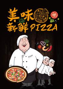 美味披萨宣传单设计