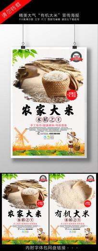 农家大米宣传海报设计