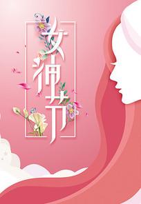 女神节矢量海报设计
