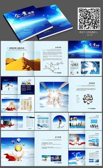 蓝色企业宣传册