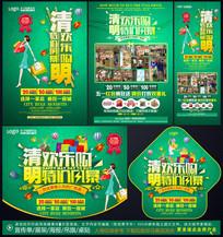 清明节促销海报宣传单