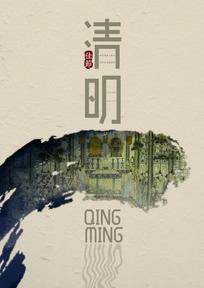 清明节海报简约中国风设计