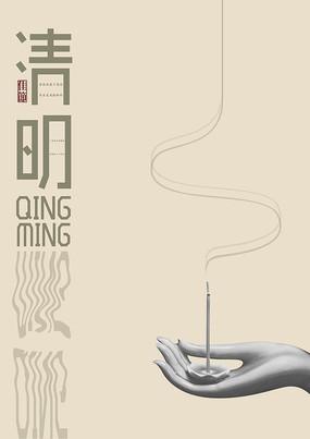 清明节海报极简中国风设计