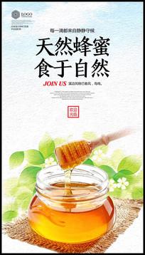 清新蜂蜜创意海报