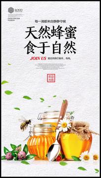 清新蜂蜜海报广告