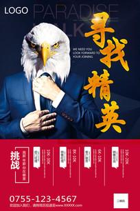 企业公司招聘精英创意海报
