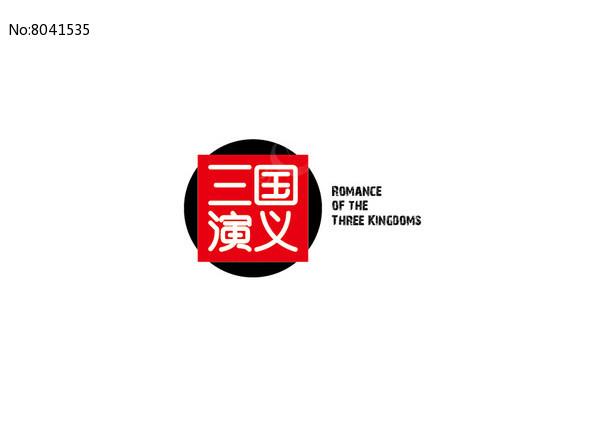 三国演义字体设计图片