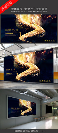 奢华房地产广告海报设计