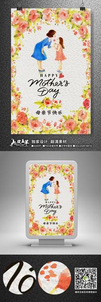 水彩母亲节宣传海报