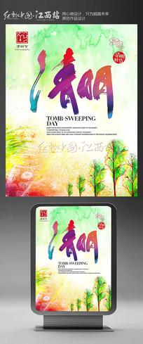 水彩中国风清明节宣传海报设计