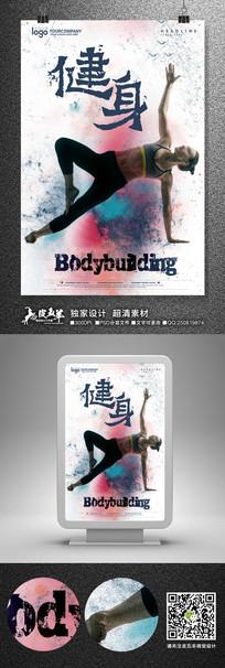 水墨粉沫健身运动海报