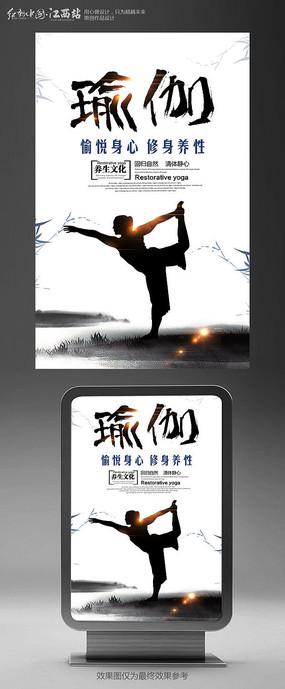 水墨瑜伽海报