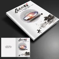 水墨企业文化励志厚德载物画册封面模板
