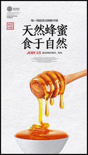 天然蜂蜜创意海报