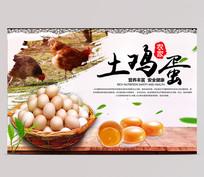 土鸡蛋美食海报设计