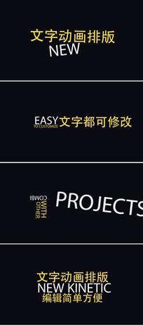 文字标题字幕排版动画ae模板