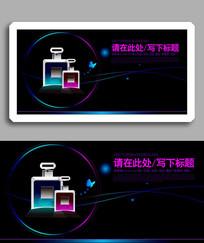 香水化妆品展板背景板设计