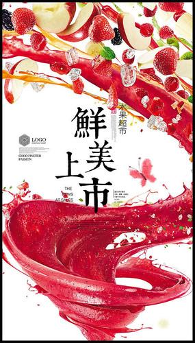 鲜榨果汁水果创意海报