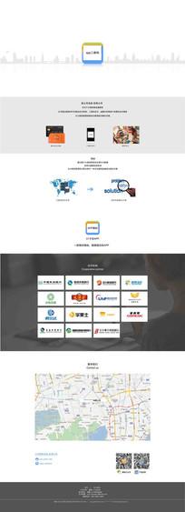 信贷网页设计 PSD
