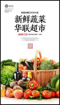 新鲜蔬菜水果促销海报