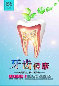 牙齿美容海报设计