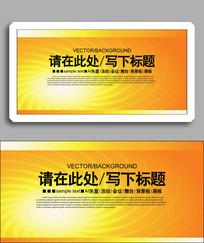 耀眼黄色条纹展板背景板设计
