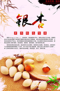 银杏美食坚果海报设计