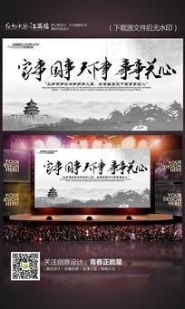 中国传统文化宣传展板设计