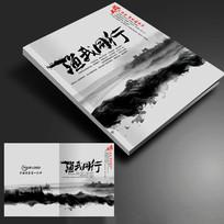 中国风水墨画山水画册封面psd模板下载