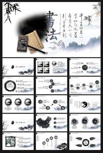 中国风唐诗宋词书法ppt