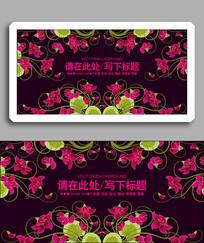 紫红色精美花卉展板背景板设计