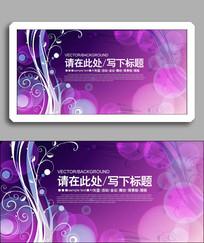 紫色精致植物展板背景板设计