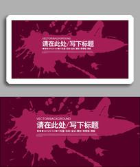 紫色水彩展板背景板设计