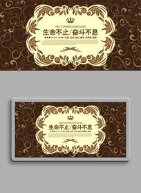 棕色时尚花纹展板背景板设计