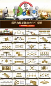 2017团队合作职场商务PPT模板