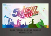 51放价五一劳动节促销活动舞台背景