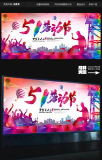 炫彩创意51劳动节展板背景设计