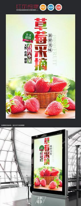 草莓采摘水果海报